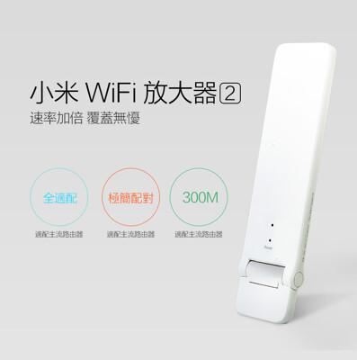 小米wifi放大器2 放大器2 分享器 路由器 放大器pro WIFI加強 加強網路訊號 (7.8折)