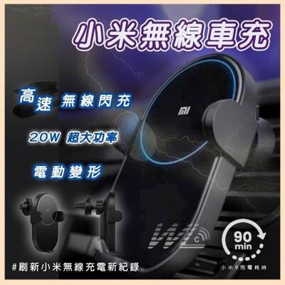 小米無線車充20w 充電器  快充 閃充 自動感應 多重保護裝置 車載支架 (7.7折)