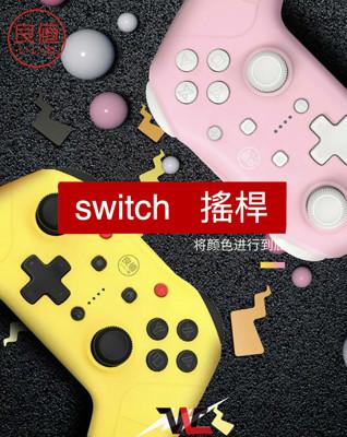 Switch無線手把 任天堂 Nintendo Switch PRO  良值 二代 搖桿 支援NFC (5.6折)