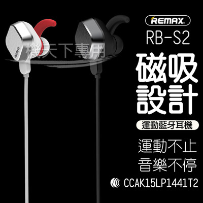 REMAX RB-S2 磁性式運動藍牙耳機 運動藍芽耳機 (4.5折)