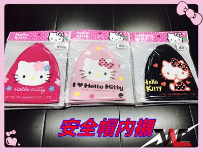 Hello kitty 安全帽內襯 kt貓3種款式 安全帽 內襯 凱蒂貓 (6折)