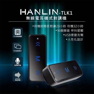 HANLIN-TLK1 無線電耳機對講機 無線電耳掛式調頻對講機 (8.8折)