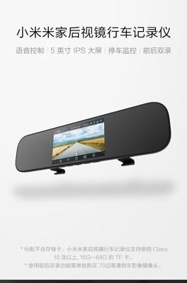 小米後視鏡 行車紀錄器 智能語音控制 (8.2折)