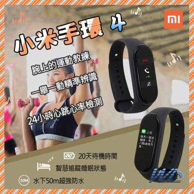 小米手環4 小米藍牙手錶 (5折)
