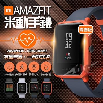 小米手錶 Amazfit 米動手錶青春版 / 繁體中文訊息顯示 送保護貼 (7.7折)