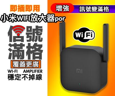 小米 米家WiFi放大器Pro (4.2折)