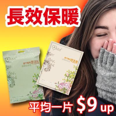 長效型貼式暖暖包 10片裝 (3折)