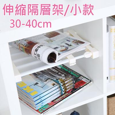 伸縮隔層架 小款 30-40cm (4.1折)