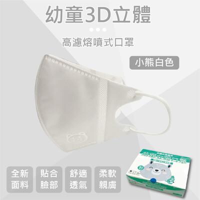 幼童3D立體熔噴高濾式口罩(2~9歲適用)(單位:50片/盒)小熊白色 (1.6折)