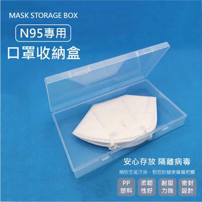 N95立體式專用口罩收納盒 (1折)