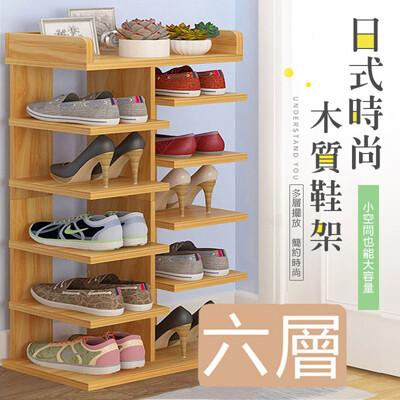 日式時尚六層木質鞋架鞋櫃