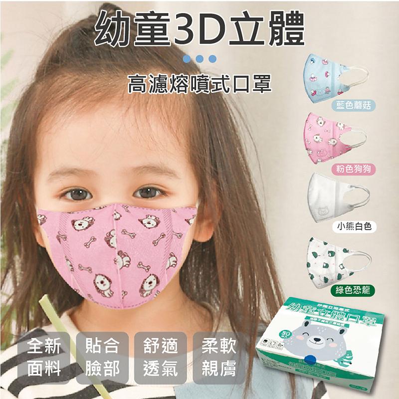 幼童3d立體拋棄式口罩(2~9歲適用)(單位50片/盒)