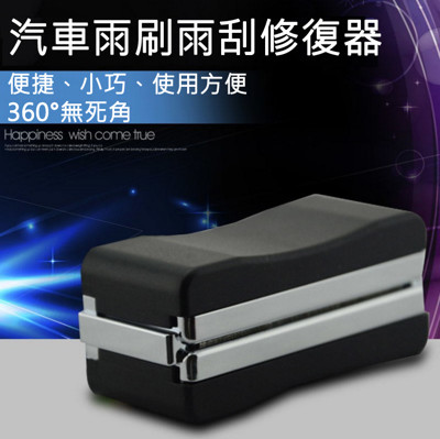環保汽車雨刷翻新修復器 (4.5折)