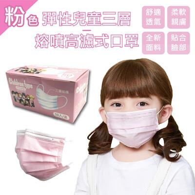 現貨 三層加厚靜電熔噴布高濾式兒童口罩  (50片/盒)粉色
