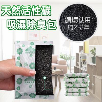 天然活性碳吸濕除臭包 (3.5折)