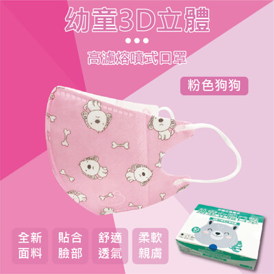 幼童3D立體熔噴高濾式口罩(2~9歲適用)(單位:50片/盒)粉紅狗狗 (1.8折)
