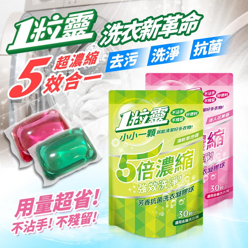 超濃縮芳香抗菌洗衣膠球