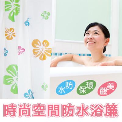 家居時尚防水印花浴簾 (3.2折)