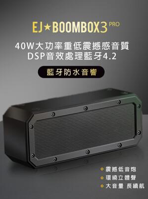 【EJ BoomBox3pro®】40W HiFi®真藍牙無線防摔防水重低音音響 (6.6折)