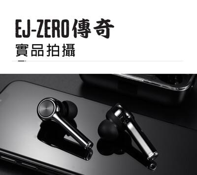 【EJ ZERO®】傳奇HiFi®真藍牙5.0無線降噪耳機 (5折)