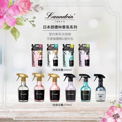 日本Laundrin 《朗德林》katy perry御用香水系列芳香噴霧 (1.1折)