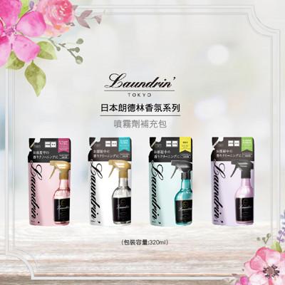 """日本Laundrin《朗德林》芳香噴霧""""補充包""""  katy perry御用 優惠價 (8折)"""
