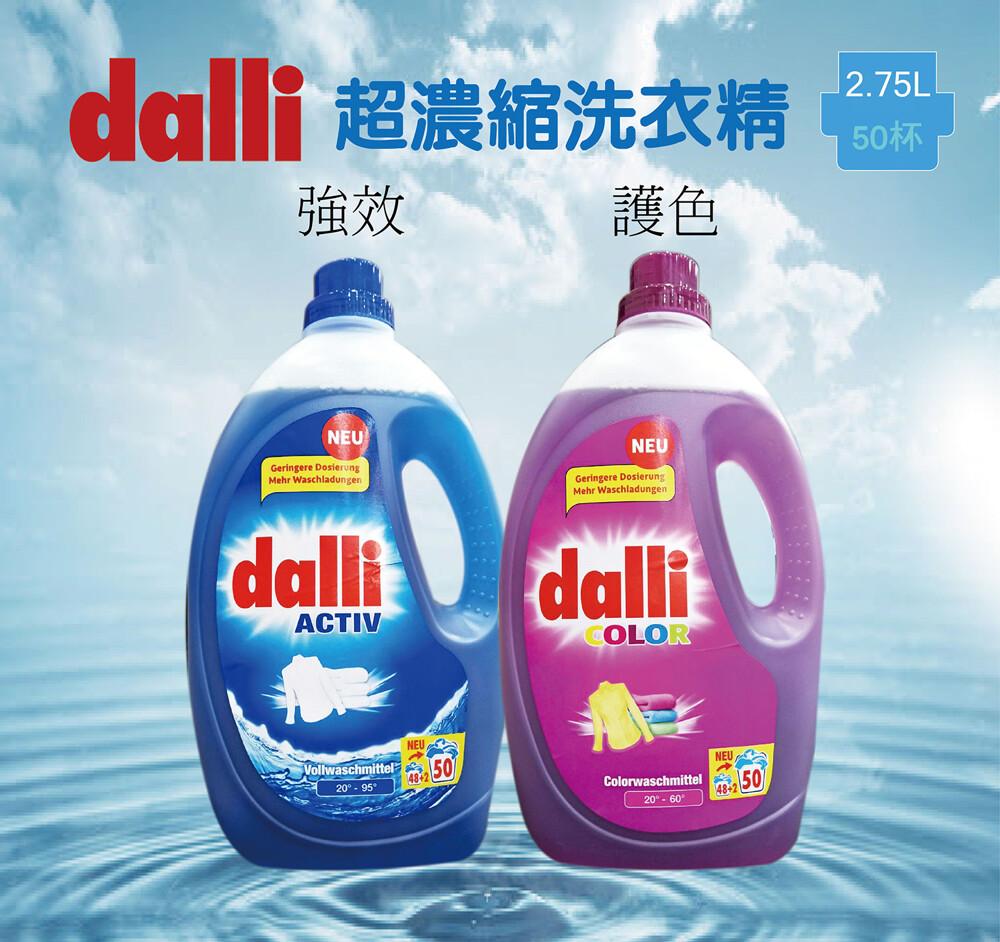德國 dalli 全效超濃縮洗衣精2.75l(約50杯)