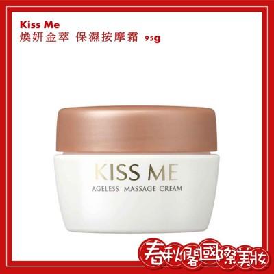 KISS ME 奇士美 煥妍金萃保濕系列 【煥妍金萃保濕按摩霜95g】 (9.5折)