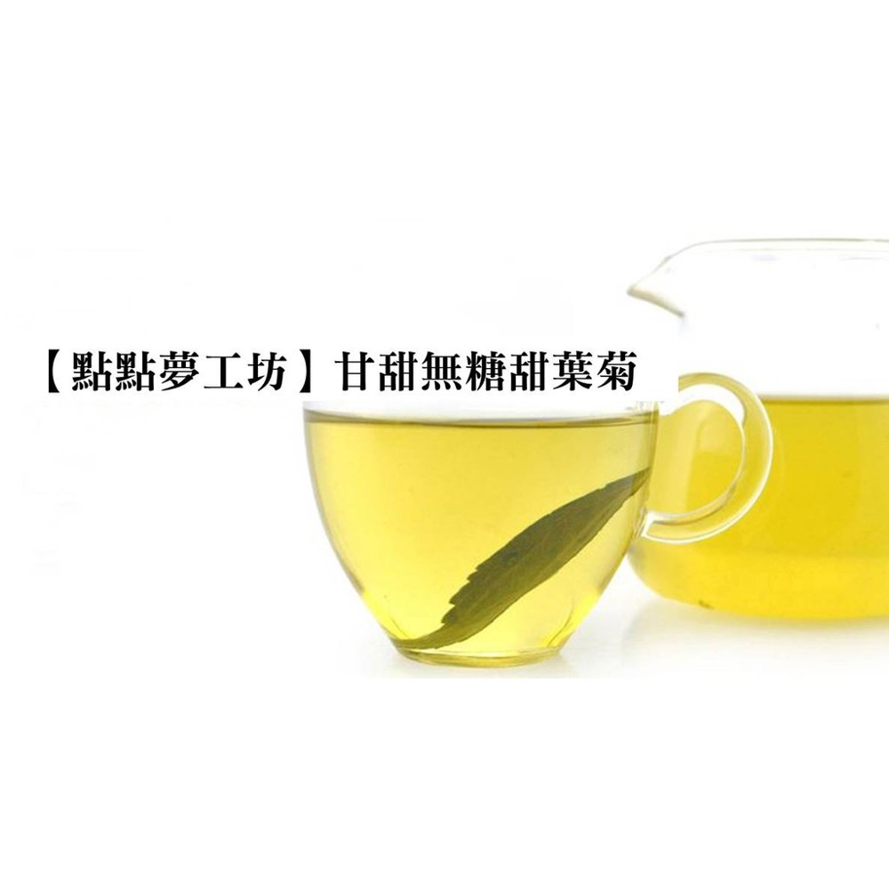 點點夢工坊甘甜無糖甜葉菊 甜菊葉茶(100g) 散裝花草茶