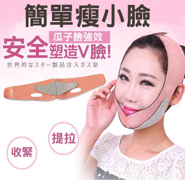 第二代瘦臉繃帶瘦臉工具 緊膚瘦臉面罩瘦臉帶提拉 緊致小臉面罩瓜子臉強效