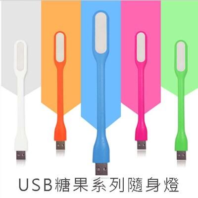 USB糖果系列隨身燈★ LED隨身小夜燈★停電必備 (2折)