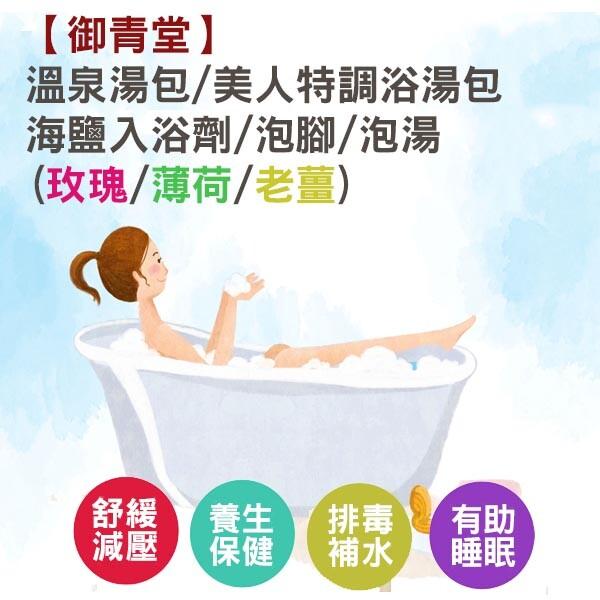 御青堂溫泉湯包/美人特調浴湯包/spa入浴劑/泡腳泡湯 (玫瑰粉/薄荷/老薑)600g