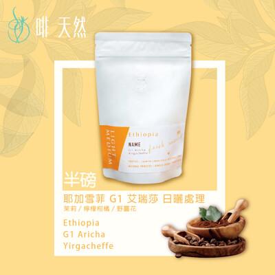 〖啡天然〗耶加雪菲G1艾瑞莎咖啡豆 (7.9折)