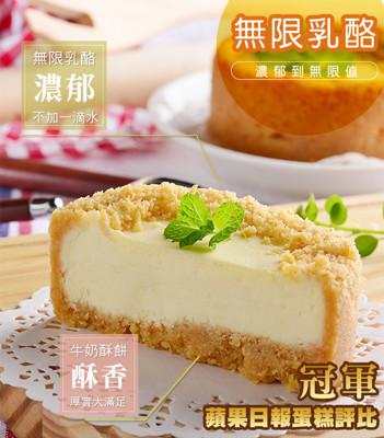 艾波索【蛋糕評比冠軍-無限乳酪系列團購大優惠】(七種口味可選) (7.1折)
