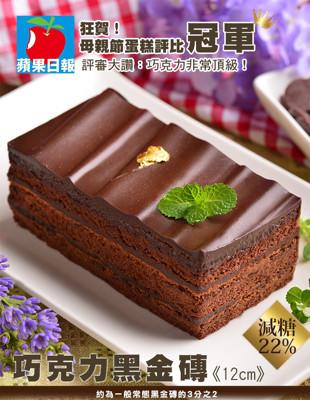 艾波索【經典熱銷冠軍巧克力黑金磚12cm系列團購大優惠】 (8折)