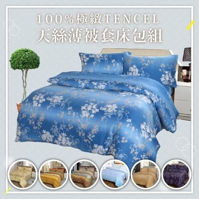 【築夢小舖】頂級天絲薄被套床包組-雙人-共9款 (2.4折)