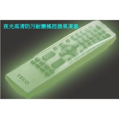 夜光防污耐磨遙控器果凍套 (2.3折)