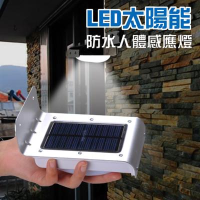 太陽能LED防水感應燈 (3.3折)