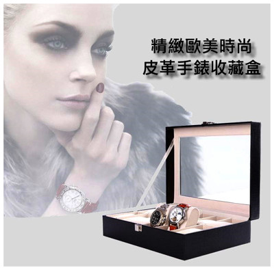 10格皮革手錶手環收納展示盒 (4折)