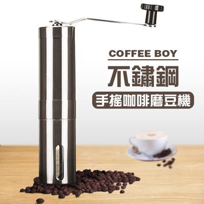 【Coffee Boy】不鏽鋼手搖咖啡豆研磨機 (4.4折)