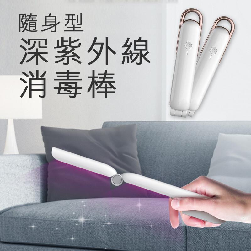 宅小妹 折疊式充電紫外線殺菌棒/口罩消毒棒