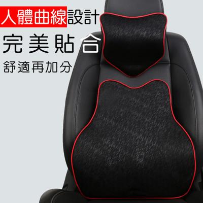 宅小妹 人體工學記憶車用頭枕腰枕套裝組 (3.8折)