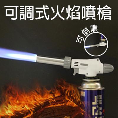 【宅小妹】可調式火焰噴槍 (3.2折)