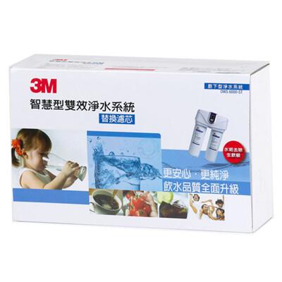 3M DWS6000-ST智慧型雙效軟水淨水替換濾芯組合 (9.4折)