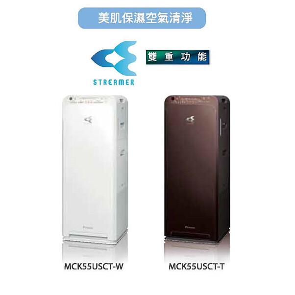 daikin大金12.5坪美肌保濕雙重閃流空氣清淨機mck55usct (兩色可選)