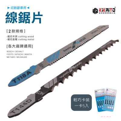 【機械堂】金屬專用線鋸片 (薄板切割器專用) 鋸條 線鋸機 壓穿式電剪 電動剪刀浪板機 軍刀 (4.2折)