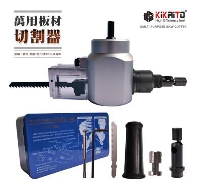 【機械堂】電鑽大變身 線鋸機 軍刀鋸 壓穿式電剪 電動剪刀 電鑽轉接頭 浪板機 (6.4折)