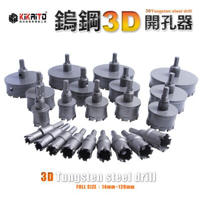 【機械堂】鎢鋼3D開孔器【23mm下標區】硬質合金屬開孔器 鐵皮 鋼板 大理石 鋁板 (4.9折)