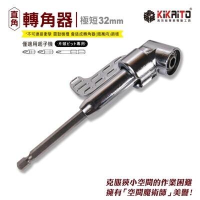 【機械堂】鐵製萬向接頭 L型角度轉接頭 鎖牙帶柄型轉換頭 起子角度轉換器 電鑽 (6.3折)