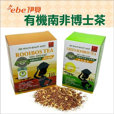 健康新生活-有機無咖啡因南非國寶茶 (6.7折)